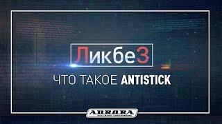 Что такое Antistick?(Название данной функции переводится на русский, как Антизалипание, в связи с чем, складывается впечатление,..., 2016-07-19T09:06:34.000Z)