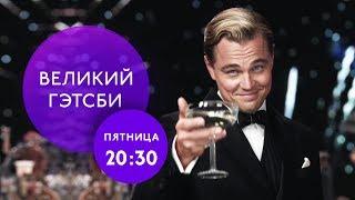 """""""Великий Гэтсби"""" на ТНТ4!"""