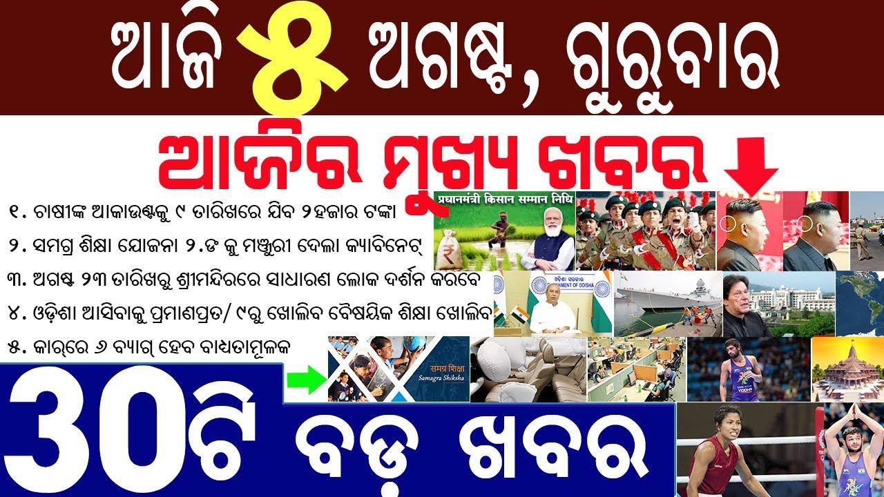 Cabinet Approved Samagra Shiksha Scheme till 2026 // PM Kissan Samman Nidhi Yojana 9th Instalment