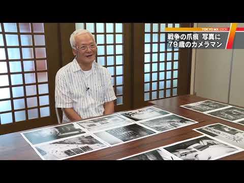 東京の「戦争遺跡」 生涯かけて撮る…79歳カメラマンの思い
