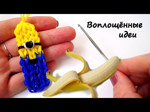 Миньон на КРЮЧКЕ из резинок без СТАНКА/Minion/loom bands on HOOK/Гадкий Я/Браслет/Bracelet