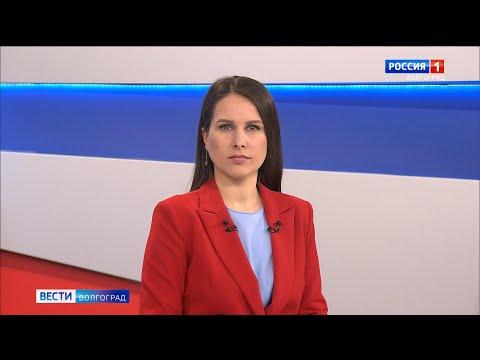 Вести-Волгоград. Выпуск 07.04.20 (09:00)