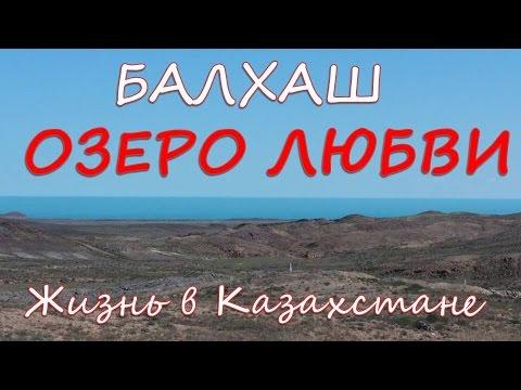 знакомства в казахстане балхаш