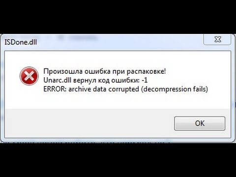 Решение ошибки unarc.dll вернул код ошибки -1
