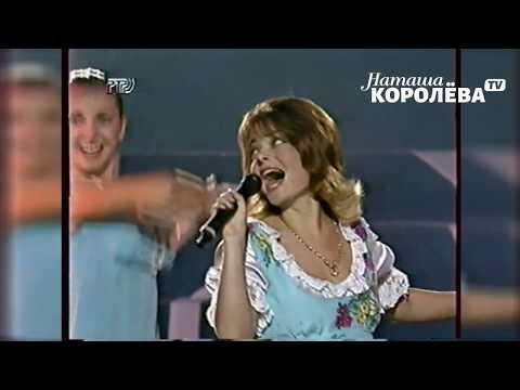 Наташа Королева - Мужичок с гармошкой (live) 1996 г.