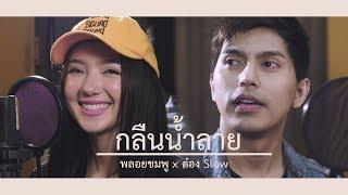 กลืนน้ำลาย - ต๋อง วัฒนา SLOW Feat.พลอยชมพู (Jannine Weigel)