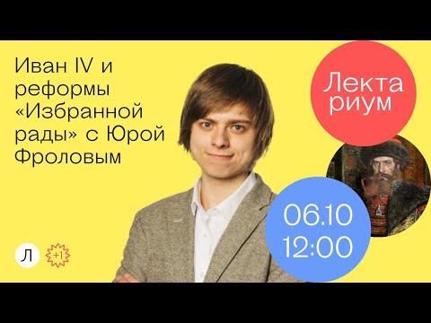 """Иван IV и реформы """"Избранной Рады"""""""