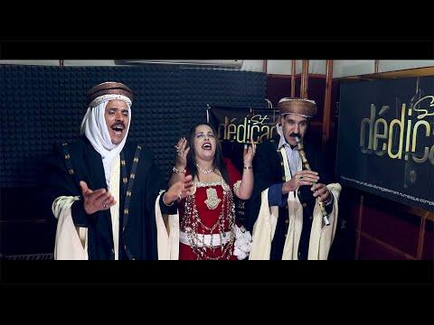 الصديق النموشي وفوزية الكافية يا لالا 2020 Seddik El Nemouchi Et Fawzia El Kafia Ya Lala