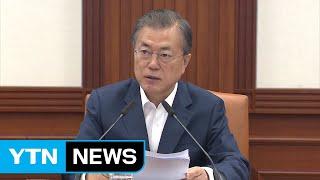 """문 대통령 """"정시가 더 공정하다는 목소리...서울 주요…"""