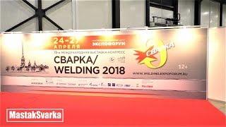 Выставка сварка2018 Санкт-Петербург