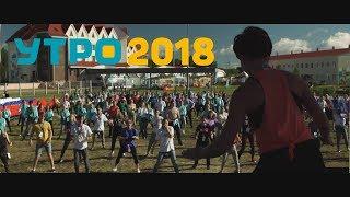 Форум УТРО 2018, День второй, сон для слабаков! 21.06, CompactTV Курган Щучье