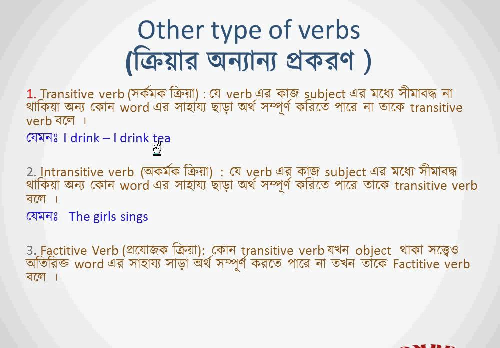 lesson 12 : Verbs in Bangla