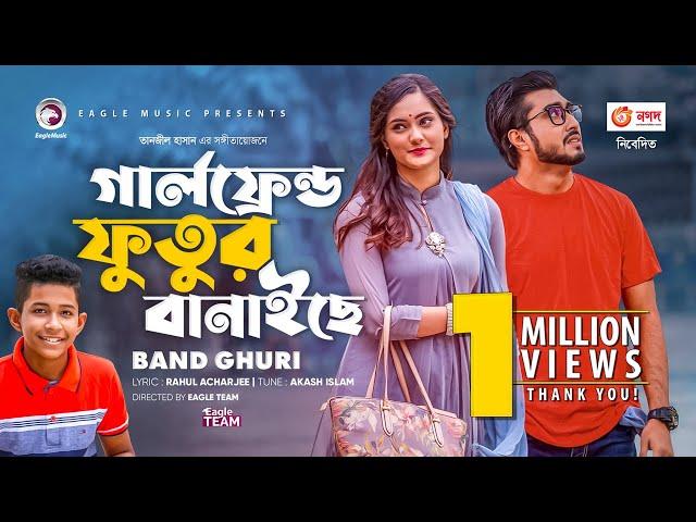 Girlfriend Futur Banaiche | গার্লফ্রেন্ড ফুতুর বানাইছে | Band Ghuri | Bangla New Song 2020 | MV