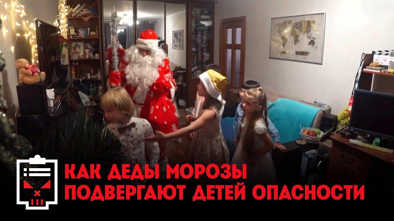 Черный список  2 сезон 10 выпуск от 20.01.2021 Как деды морозы подвергают детей опасности