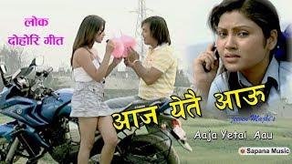 Aaja Yetai Aau | Nepali Lok dohori song | Khuman adhikari| Jeeven Majhi | Official