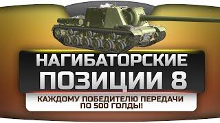 Нагибаторские Позиции на картах World Of Tanks #8. Пришли реплей - выиграй 500 голды!