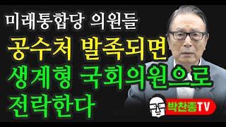 미래통합당 의원들, 공수처 발족되면 생계형 국회의원으로 전락한다 / [박찬종TV]