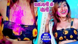 Patanjanli Ke Choli - Holi Me Hach Hach - Pankaj Dubey - Bhojpuri Holi Songs 2019