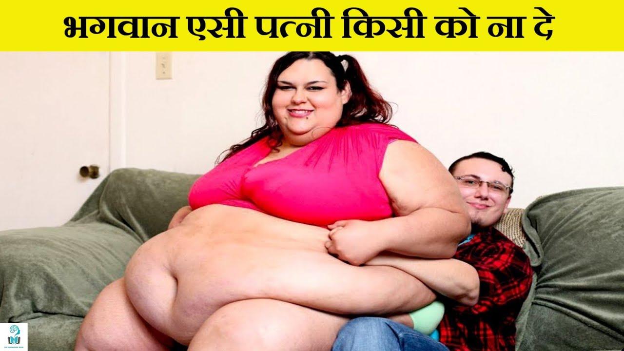 भगवान ऐसी पत्नी किसी को ना दे | Most Unusual Women In the world