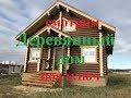 Деревянный дом под ключ смотрим