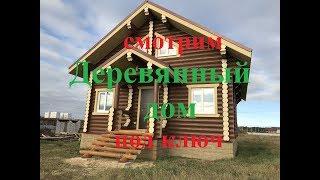 видео Деревянные дома под ключ