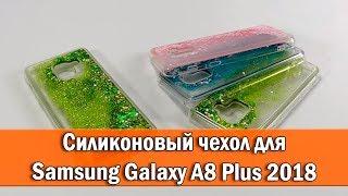 ОБЗОР: Силиконовый Чехол-Накладка для Samsung Galaxy A8 Plus SM-A730 2018 года с Блестками