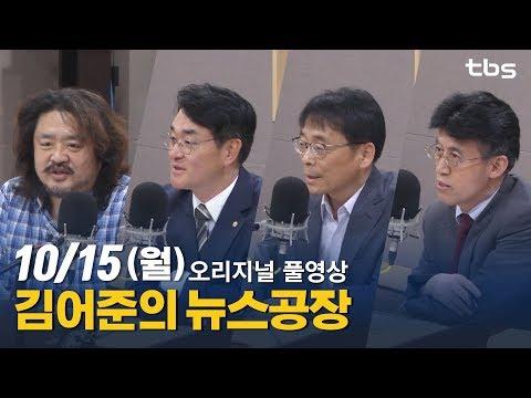 10.15(월) 김어준의 뉴스공장|홍성택, 박용진, 조성렬, 최배근, 김은지