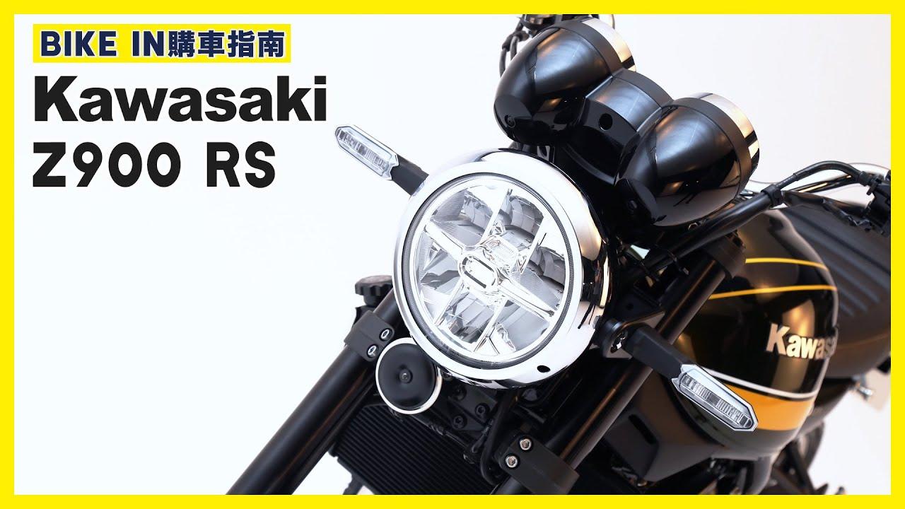 [購車指南] Kawasaki Z900 RS