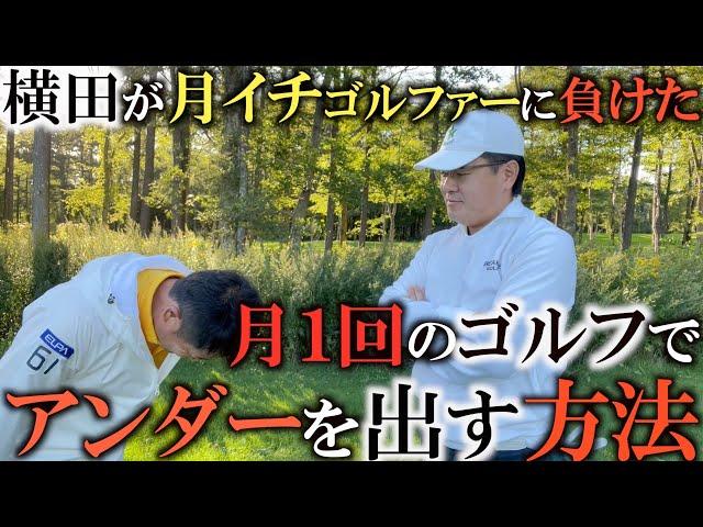 【事件】サラリーマンゴルファーでも工夫をすればアンダーで回って来れる!? 現実的な隙のないゴルフを身につけるために吉川さんが意識している事とは? #ヨコシンゴルフレッスン