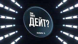 Дейт: Матраимовдор Атамбаевден өч алабы? Кыргыз-Өзбек биргелешип кино тартат.