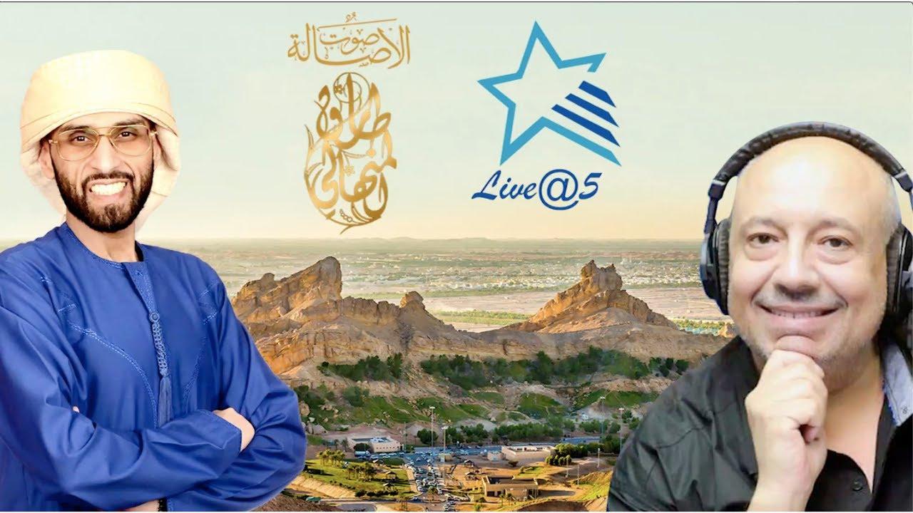 طارق المنهالي ضيف على برنامج لايف أت فايف | ستار اف ام  Star FM