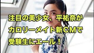 平祐奈、カロリーメイト新CMで受験生にエール!6000枚を超える黒板ア...