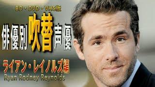 俳優別 吹き替え声優 419 ライアン・レイノルズ 編 東地宏樹 検索動画 20