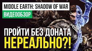 Обзор игры Middle-earth Shadow of War