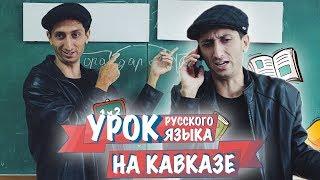 Download УРОК РУССКОГО ЯЗЫКА НА КАВКАЗЕ Mp3 and Videos