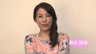 竹内まりや 35周年お祝いコメント(鈴木砂羽) 鈴木砂羽 動画 9