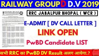 Railway group d DV E-ADMIT Card RRC JABALPUR BHOPAL & PwBD candidate List thumbnail