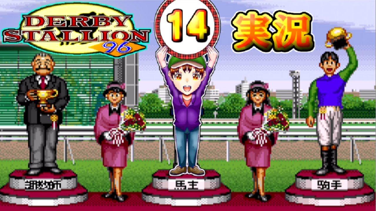 【ダービースタリオン96】実況プレイ パート14 ~GⅠレース全制覇を目指して~