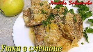 Утка в Сметане -сочное и нежное мясо/Duck in sour cream