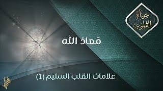 مَعاذ الله - د.محمد خير الشعال