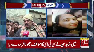 Mother, teenage daughter among 4 killed during CTD 'encounter' in Sahiwal | 19 January 2019