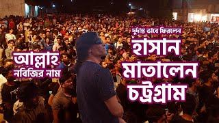 Allah nobijir nam hasan হাসানের দুর্দান্ত ফেরা live concert | Bangla Song by Ark