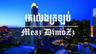គេលេងត្រឡប់, Ke Leang Trolob By Meaz DimoZz [Full Audio]