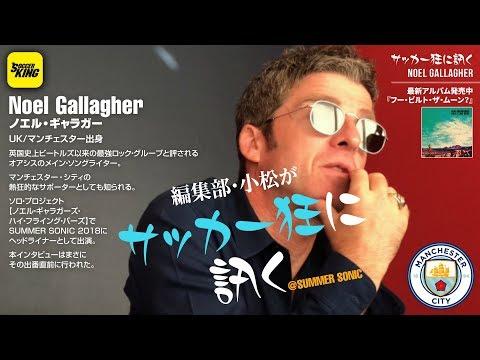 「グアルディオラはF**kin' Great!!」by ノエル・ギャラガー サッカー狂に訊く!