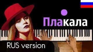 KAZKA - ПЛАКАЛА (RUS) ● караоке | PIANO_KARAOKE ● ᴴᴰ + НОТЫ & MIDI