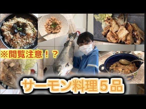 【サーモン捌く】魚のアラでもう5品!