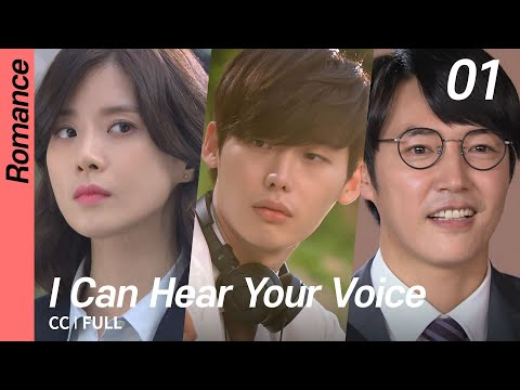 [EN] 너의목소리가들려, I Can Hear Your Voice, EP01 (Full)
