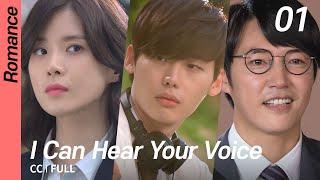 너의목소리가들려 I Can Hear Your Voice EP01