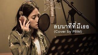 ลบนาทีที่มีเธอ  I PRIM Grand Musik [ cover]