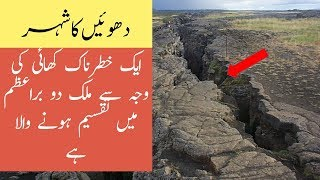 Iceland Documentary In Urdu & Hindi - Full History of Iceland - The Country of Volcanoes